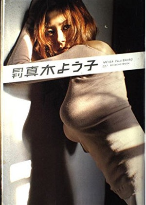 ※イメージ画像:『月刊 真木よう子』(新潮社)