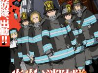 画像はアニメ『炎炎ノ消防隊』公式サイトから