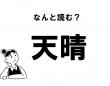 """【難読】""""てんせい""""じゃない! 「天晴」の正しい読み方"""