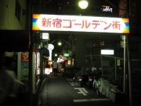 新宿ゴールデン街の看板(「Wikipedia」より)