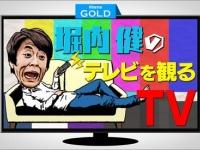 AbemaTV『堀内健のテレビを観るTV』