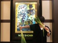 会場は大熱狂!話題の「翔んで埼玉」の応援上映をレポート #それゆけがくまどエンタメ部