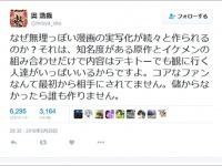 『奥浩哉』のTwitter(@hiroya_oku)より。