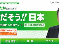桜田五輪担当相公式HP