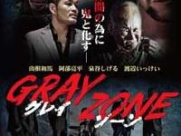『GRAY ZONE』(株式会社オールイン エンタテインメント)