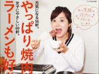 ※イメージ画像:雑誌『Hanako(ハナコ)2015年2月26日号』表紙:水卜麻美/マガジンハウス