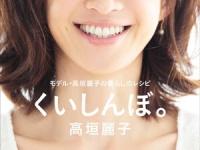 画像は、『くいしんぼ。: モデル・高垣麗子の暮らしのレシピ 』(小学館)より