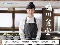 NHK BS『鴨川食堂』
