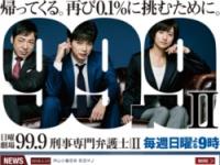 『99.9-刑事専門弁護士- SEASON2』(TBS系)公式サイトより