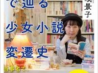 『コバルト文庫で辿る少女小説変遷史』(彩流社)