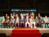 第20回アニメーション神戸賞授賞式