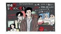 大泉洋さんの魅力が爆発! 映画『探偵はBARにいる』のみどころ #チヤキのおこもりシネマ Vol.14