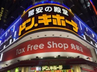 ドン・キホーテの店舗(撮影=編集部)