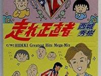 西城秀樹「走れ正直者!」(BMGビクター)
