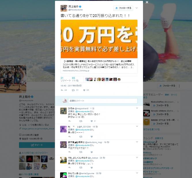 【芸能】ノンスタイル井上のTwitterが乗っ取られる 「5分で20万振り込まれた!!」 まとめサイト風の詐欺サイトに引っかかる