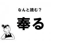 """【難読】""""ほうる""""? 「奉る」の正しい読み方"""