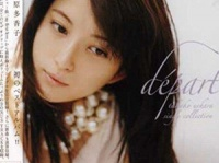 画像は、『de part~takako uehara single collection~(DVD付)』(SONIC GROOVE)より