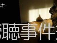 (C)高橋ユキ