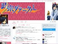アニメ『政宗ダテニクル』公式Twitterより。