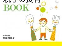 成田祟信『新装版 管理栄養士パパの親子の食育BOOK』(内外出版社)