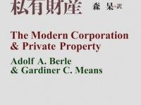 「所有と経営の分離」を唱えたことで知られるバーリ=ミーンズの名著『現代株式会社と私有財産』(訳:森杲、北海道大学出版会)