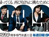 『99.9-刑事専門弁護士 SEASONⅡ』公式サイトより