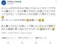 ※画像はフワちゃんのツイッターアカウント『@fuwa876』より