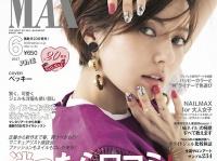 「NAIL MAX」2017年6月号より
