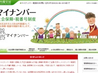 「マイナンバー 公式サイト」(「内閣官房 HP」より)