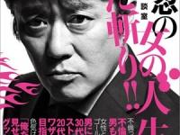 『坂上忍の女の人生めった斬り! ! 激辛お悩み相談室』(エムオン・エンタテインメント)