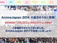「AnimeJapan2016」公式サイトより。