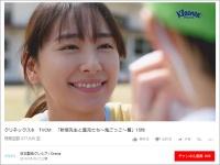 YouTube「日本製紙クレシア / Crecia」チャンネルより