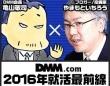 DMM亀山敬司×やまもといちろうスペシャルトーク第二弾として行われた就活生向けイベント