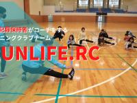 RUNLIFEのプレスリリース画像