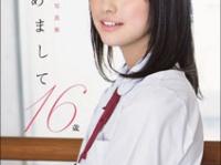 玉田志織 ファースト写真集『はじめまして 16歳』(ワニブックス)