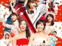 画像は、『第4回AKB48紅白対抗歌合戦』(AKS)