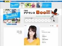 TBS公式サイトより