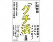 『「グチ活」会議 社員のホンネをお金に変える技術』(日本経済新聞出版刊)