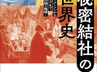 『秘密結社の世界史』(朝日新聞出版)