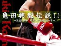 「亀田興毅伝説!! ~浪速乃闘拳 世界への軌跡・第一章~」より