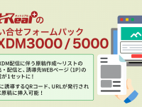 NetReal株式会社のプレスリリース画像