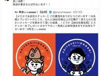 画像は有吉弘行のツイッターアカウント「@ariyoshihiroiki」より