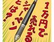 元手タダ(4)