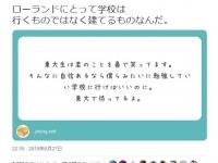 ツイッター:ローランド(@mirei_kiritani_)より
