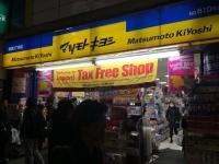 マツモトキヨシの店舗(撮影=編集部)