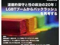 公開研究会『道徳的保守と性の政治の20年—LGBTブームからバックラッシュを再考する』より