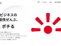 インターネット・ビジネス・フロンティア株式会社のプレスリリース画像