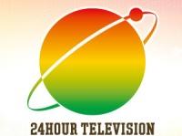 『24時間テレビ 愛は地球を救う』(日本テレビ系)公式サイトより