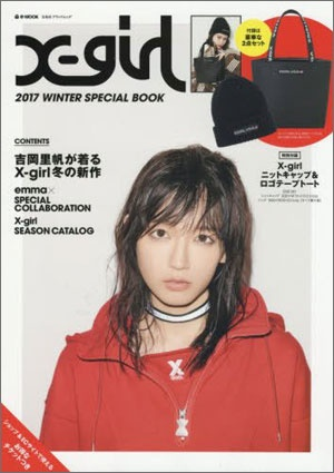 『X-girl 2017 WINTER SPECIAL BOOK』(宝島社)