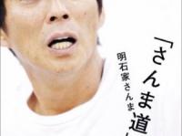 ※イメージ画像:『本人vol.11』(太田出版)